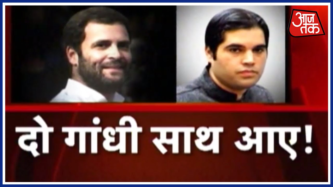 varun gandhi and rahul relationship