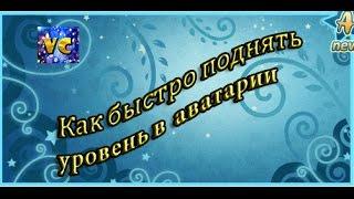 КРУТОЙ ПРОМОКОД НА 100 ЗОЛОТА В АВАТАРИИ 2018