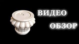 Обзор мебельной опоры SY0985