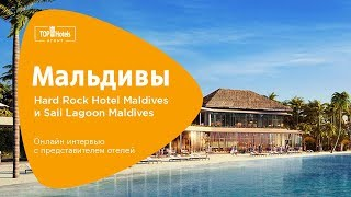 Новые отели на Мальдивах курорт Crossroads Maldives Скучно не будет
