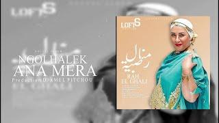 Radia Manel - Ngolhalek ana mera [Official Music Video] (2020) رضية منال - نقولهالك انا مرا