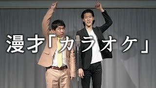 霜降り明星 ABCお笑いグランプリ2017 漫才「カラオケ」