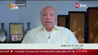 تاريخ القوات البحرية وما قدموه منذ تأسيسها .. اللواء بحري أ.ح حسين الهرميل
