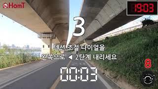 실내자전거 30분 운동 #02 서울 중랑교-마포대교