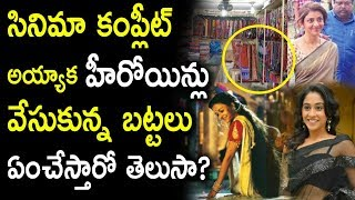 Unknown And Interesting Facts About Tollywood Movie Costumes | Tollywood Nagar