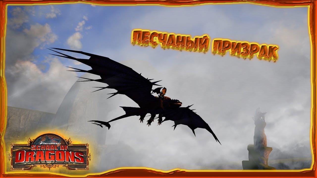 """""""Песчаный призрак"""" - обзор / School of Dragons / Школа драконов"""
