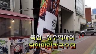 """자전거타기(뚝섬역-성수역사이 """"닭한마리칼국수집""""(202…"""