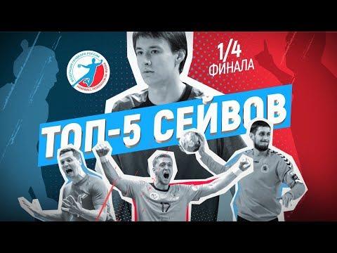 5 лучших сейвов 1/4 финала | Мужская Суперлига