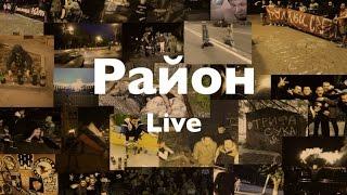 Район Live - фильм о жизни на районе в России