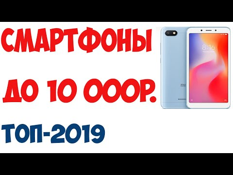 Лучшие смартфоны до 10000 рублей. Рейтинг 2019 года!
