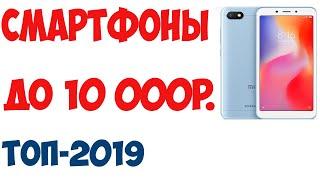Лучшие смартфоны до 10000 рублей. Март 2019 года. Рейтинг!