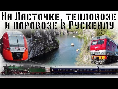 Мраморный карьер на Ласточке, тепловозе ТЭП70БС, паровозе Су. Рускеала