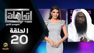 برنامج اتجاهات الموسم الثامن حلقة 20 - حوار جريء مع الشيخ عادل الكلباني