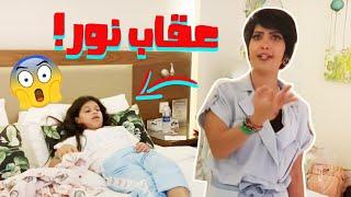 ميمي عاقبت نور عشان المسبح