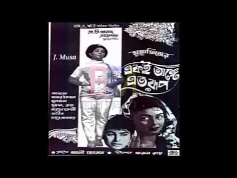 Ke Jeno Elo Amar Daare - Sabina Yasmin, Film - Eki Onge Eto Rup (একই অঙ্গে এতরূপ) 1970