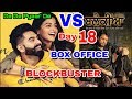 Blackia Vs De De Pyaar De 18 the Day Box Office Collection | Punjabi Movie