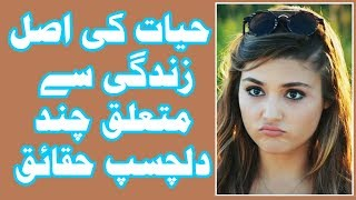 Pyar Lafzon Mein Kahan Hayat Biography Life Story In Urdu Hindi