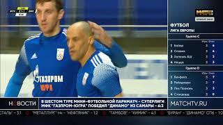 """""""Матч ТВ"""". 07.11.20 - 17:05. Новости спорта. 6 тур"""