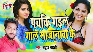 पचकी गईल गाल सजनवा के  New Bhojpuri Song 2019  Rahul Bharti  Fresh Music