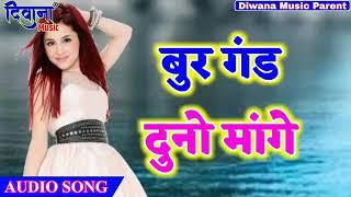 Bur gand sexy song // bhojpuri song new sexy song // sexy song jarur sune //