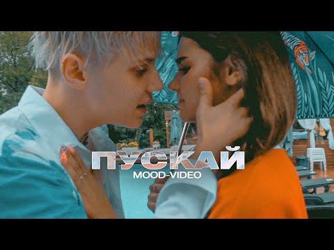 Ваня Дмитриенко - Пускай (Mood video)