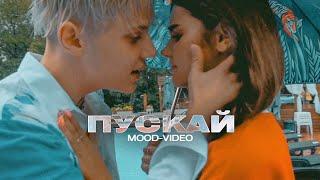Смотреть клип Ваня Дмитриенко - Пускай