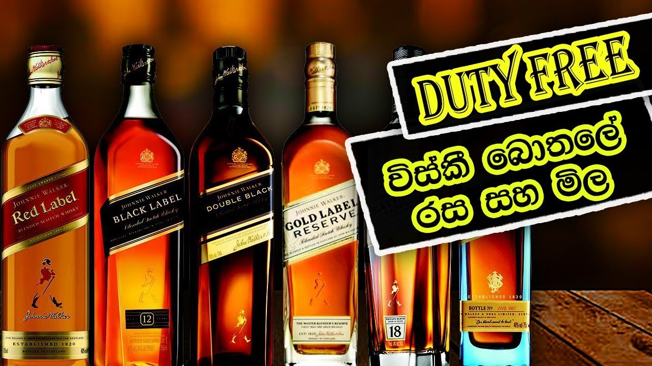 what is the inside whisky in sinhala|SL THE BRO