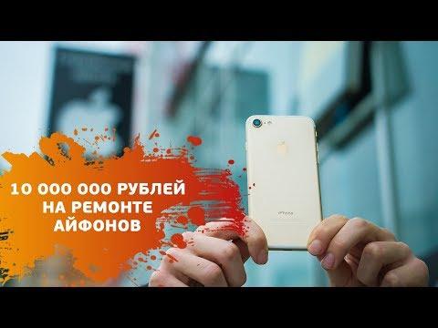 #17. Как открыть свой бизнес? Сервисный центр по ремонту айфонов
