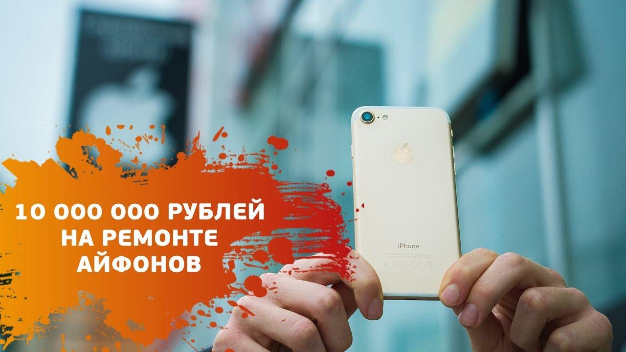 ремонт айфонов некрасова