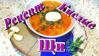 Рецепт кислых щей (Щи из квашенной капусты)
