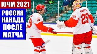 Хоккей ЮЧМ 2021 Юниорский ЧМ по хоккею Финал Россия Канада Матч за который не было стыдно