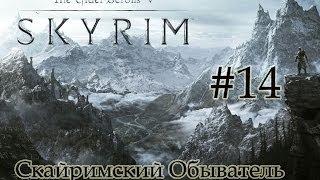 Скайримский Обыватель (TES V:Skyrim) #14. Уроки Кузнеца