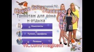 видео женский трикотаж из Иваново