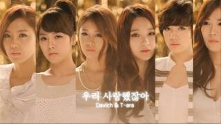 T-ara Feat. Davichi - We Were In Love (audio)