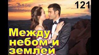 Турецкий сериал Между небом и землей, 121 серия