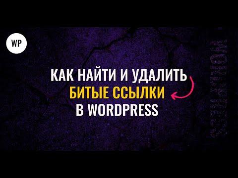 Как найти битые ссылки на сайте wordpress