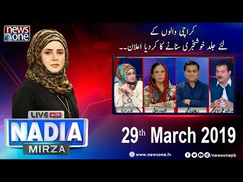 Live with Nadia Mirza | 29-March-2019 | PTI Government | Karachi | MQMP | PPP