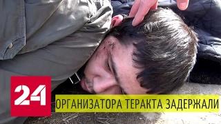 Задержан организатор теракта в петербургском метро