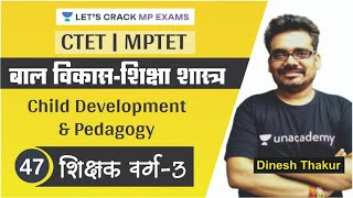 L47: बालविकास शिक्षा शास्त्र I Child Development and Pedagogy | MPTET VARG 3 Class | Dinesh Thakur