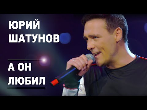 Юрий Шатунов - А он любил /  Official Video