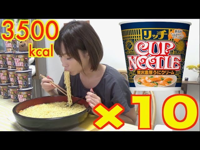 【MUKBANG】 Almost Real Sea Urchin!? [Cup Noodle] Rich Thick Sea Urchin Cream x10 [3.8Kg][3500kcal]