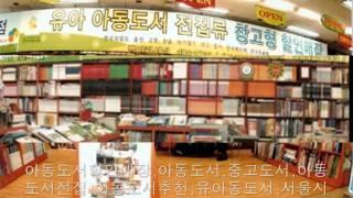 [병아리서점]강동구 아동도서,아동도서할인매장,유아책,책…