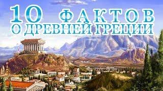 10 фактов о Древней Греции