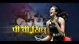 RSTV Vishesh - 26 August 2019 : P V Sindhu   पी वी सिंधु