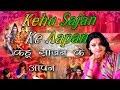 Kehu Sajan Ke Aapan Hartalika Teej Geet Bhojpuri Video Song By Sheetal Chauhan I Haritalika Teej