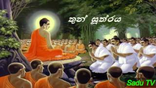 Thun Suthraya (තුන් සූත්රය )