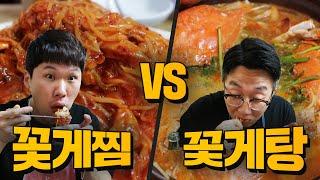 매콤한 밥도둑 꽃게찜 VS 칼칼하고 시~원한 꽃게탕