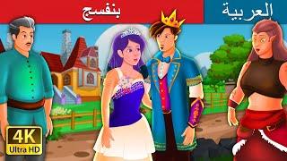 بنفسج | The Violet Story in Arabic | Arabian Fairy Tales