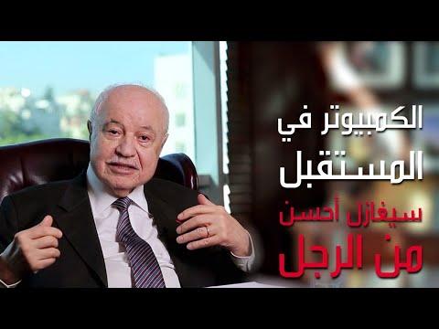 طلال أبو غزالة: الكمبيوتر سيغازل أحسن من الرجل في المستقبل  - نشر قبل 2 ساعة