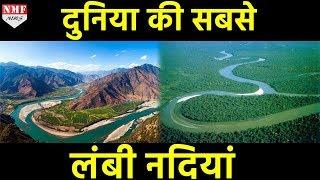 ये हैं World की Longest River, India की ये River आपको चौंका देगी
